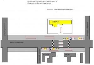 Схема безопасного движения МБОУ СОШ №6 в школу и из школы